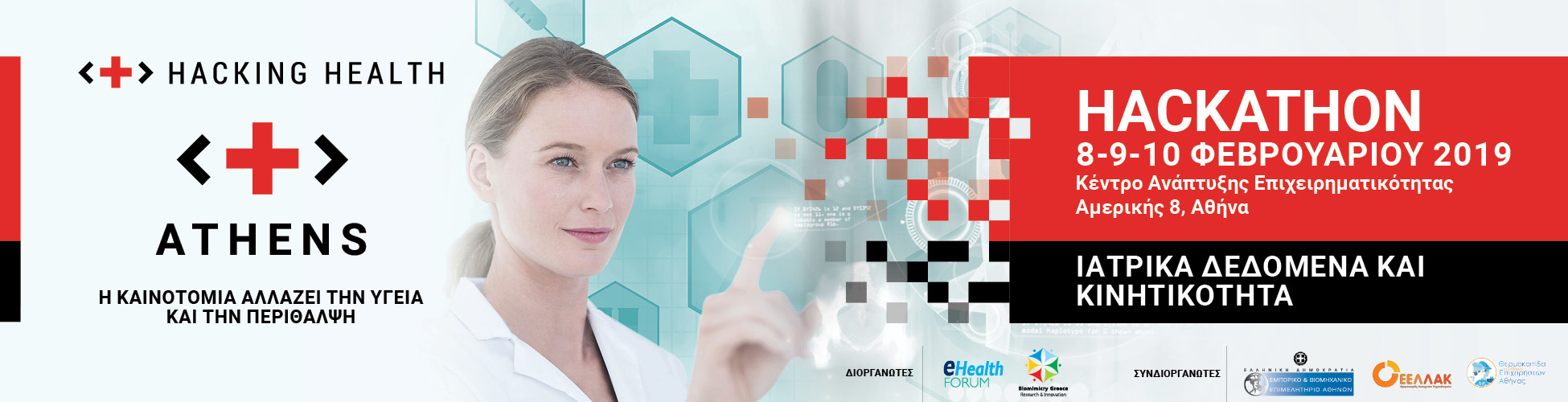 Hacking Health Athens
